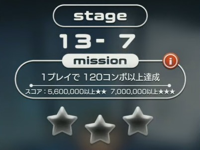 マーベルツムツム ステージ13-7 ミッション.jpg