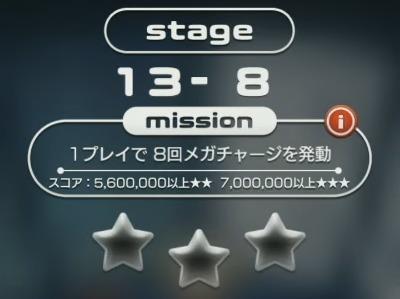 マーベルツムツム ステージ13-8 ミッション.jpg