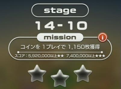 マーベルツムツム ステージ14-10.jpg