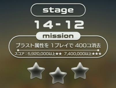 マーベルツムツム ステージ14-12.jpg