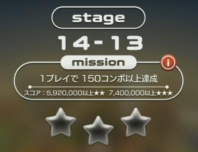 マーベルツムツム ステージ14-13.jpg