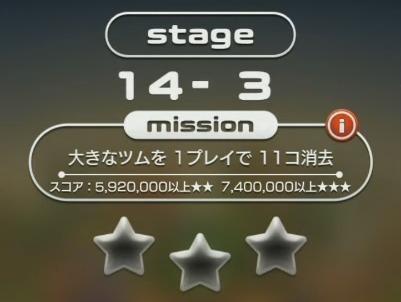 マーベルツムツム ステージ14-3.jpg