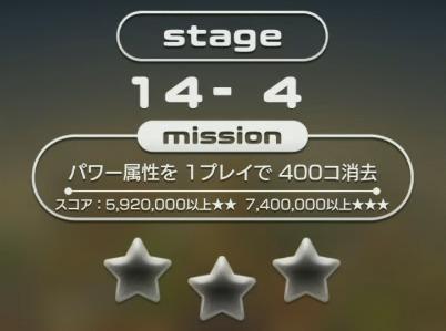 マーベルツムツム ステージ14-4.jpg