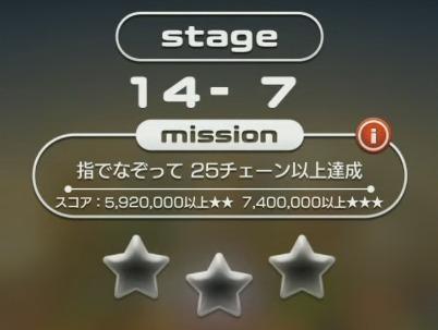 マーベルツムツム ステージ14-7.jpg