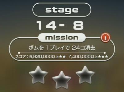 マーベルツムツム ステージ14-8.jpg