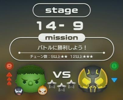 マーベルツムツム ステージ14-9.jpg