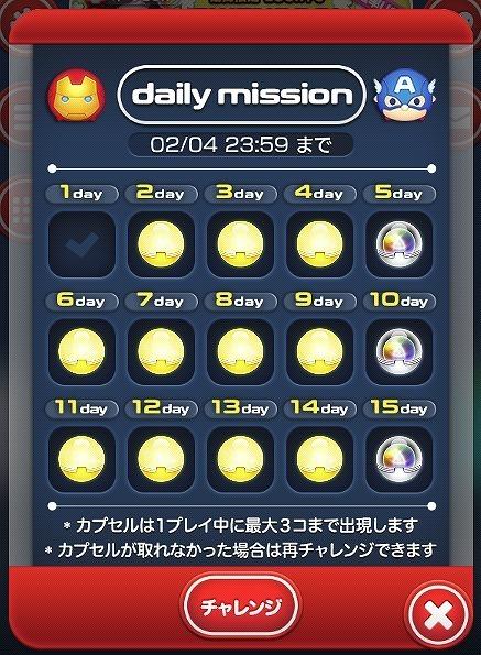 マーベルツムツム デイリーミッション 1月 チャレンジ.jpg