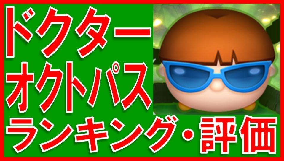 マーベルツムツム ドクターオクトパス トップ.jpg