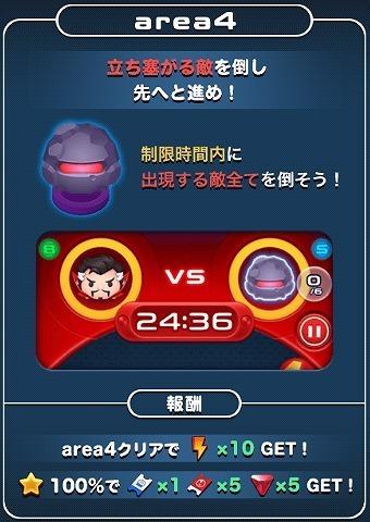 マーベルツムツム ドクターストレンジ エリア4.jpg