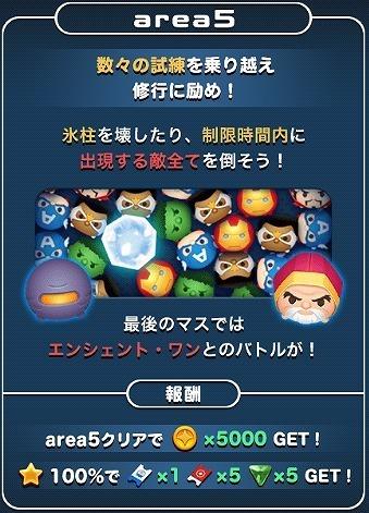 マーベルツムツム ドクターストレンジ エリア5.jpg