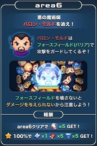 マーベルツムツム ドクターストレンジ エリア6.jpg