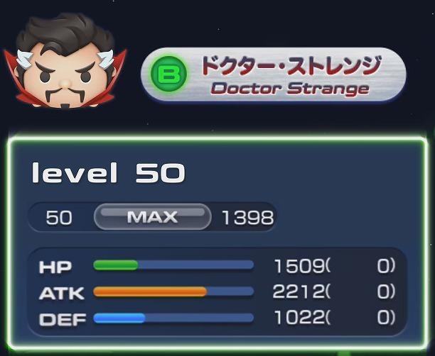マーベルツムツム ドクターストレンジ ステータス.jpg