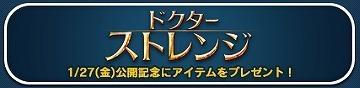 マーベルツムツム ドクターストレンジ ロゴ.jpg