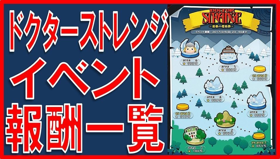 マーベルツムツム ドクターストレンジ 報酬 サムネイル.jpg