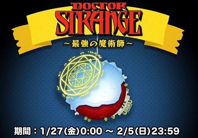 マーベルツムツム ドクターストレンジステージ トップ.jpg