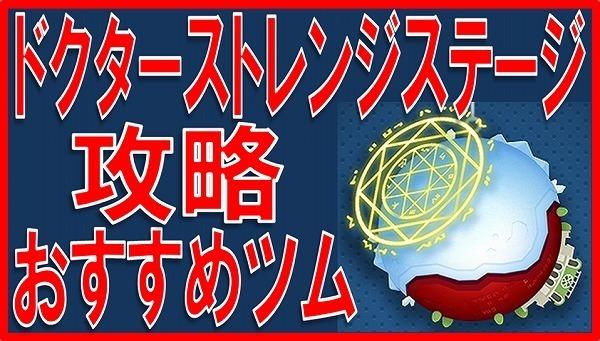 マーベルツムツム ドクターストレンジステージ 攻略おすすめツム サムネイル.jpg