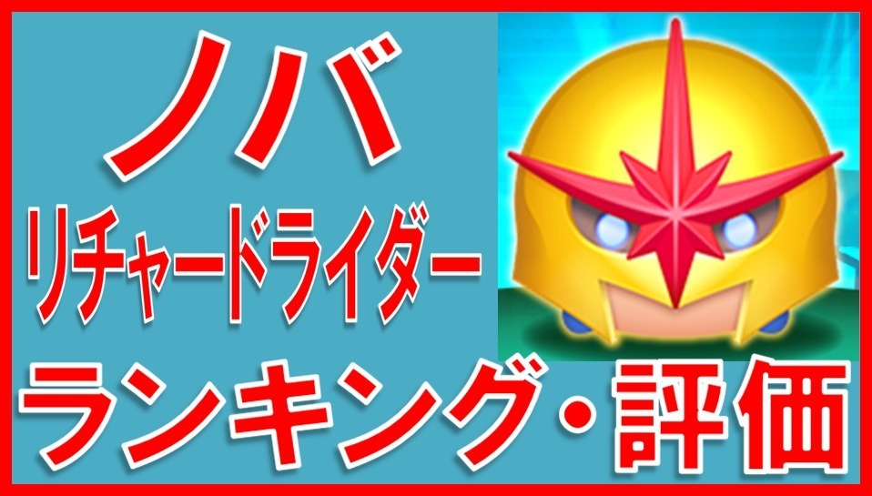 マーベルツムツム ノバ(リチャード・ライダー) サムネイル.jpg