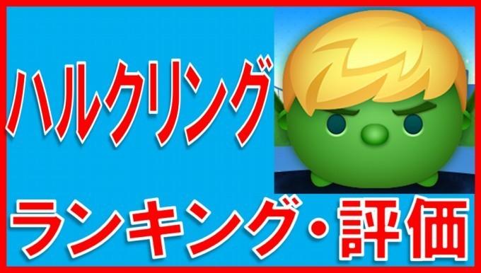 マーベルツムツム ハルクリング サムネイル.jpg