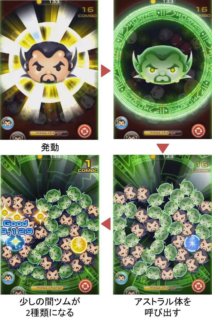 マーベルツムツム バロンモルド スペシャル アストラルマジック.jpg