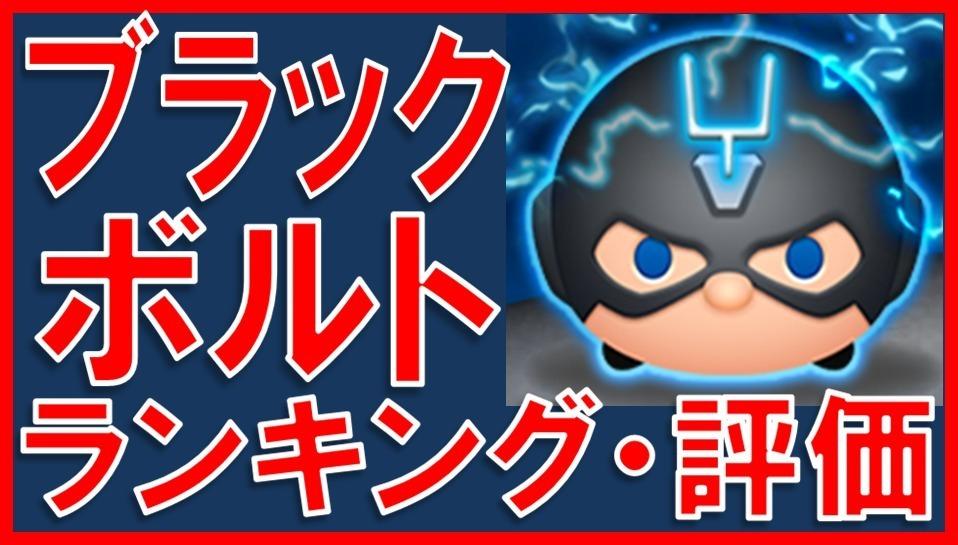 マーベルツムツム ブラックボルト サムネイル.jpg