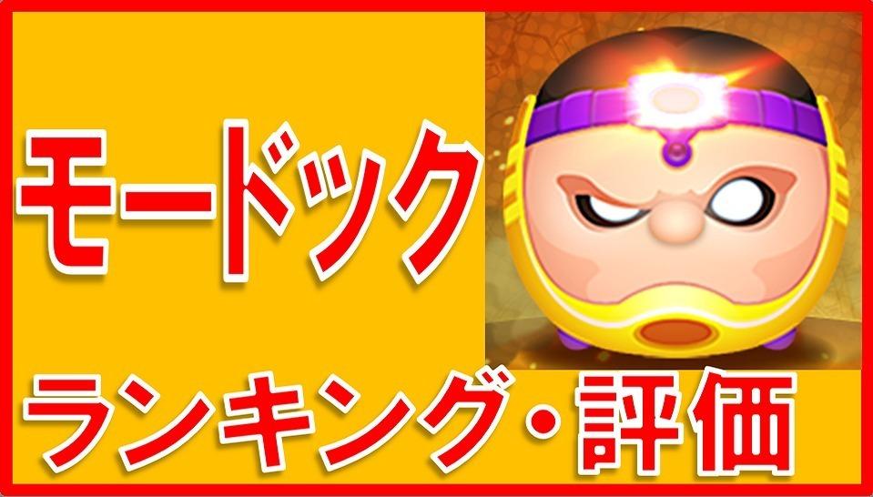 マーベルツムツム モードック サムネイル.jpg