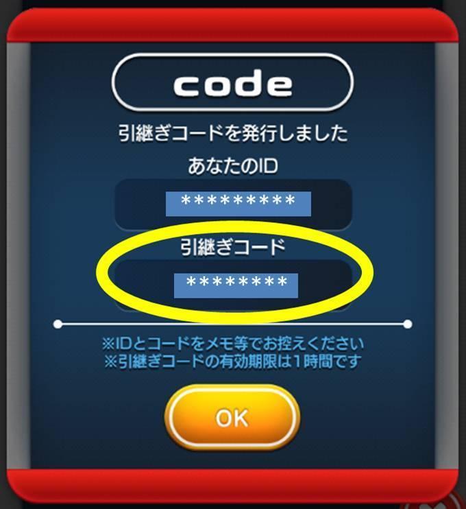 マーベルツムツム 引き継ぎ コード.jpg