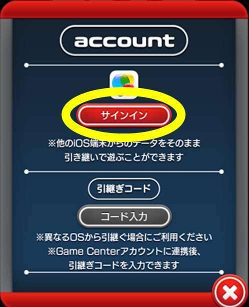 マーベルツムツム 引き継ぎ コード入力 サインイン iphone.jpg