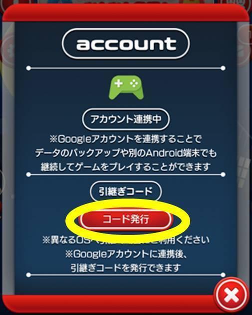 マーベルツムツム 引き継ぎ コード発行 android.jpg