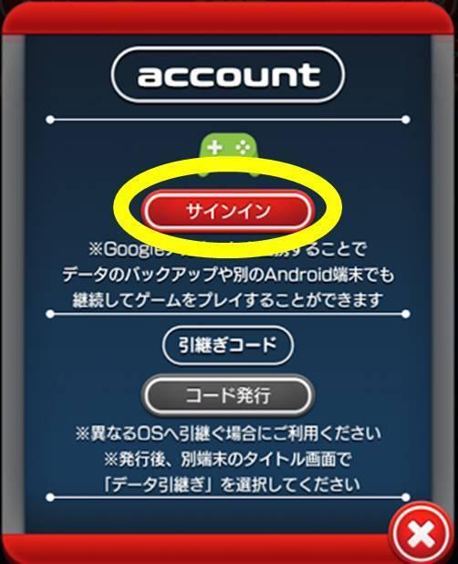 マーベルツムツム 引き継ぎ コード発行 android サインイン.jpg