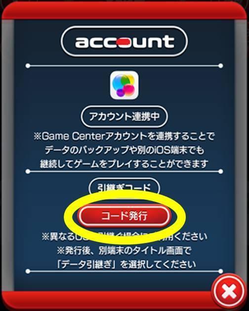 マーベルツムツム 引き継ぎ コード発行 iphone.jpg