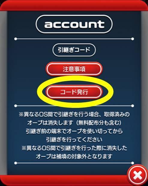 マーベルツムツム 引き継ぎ コード発行 iphone 確認.jpg