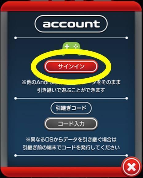 マーベルツムツム 引き継ぎ サインイン android.jpg