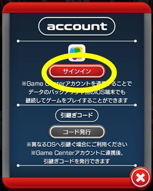 マーベルツムツム 引き継ぎ app store サインイン.jpg