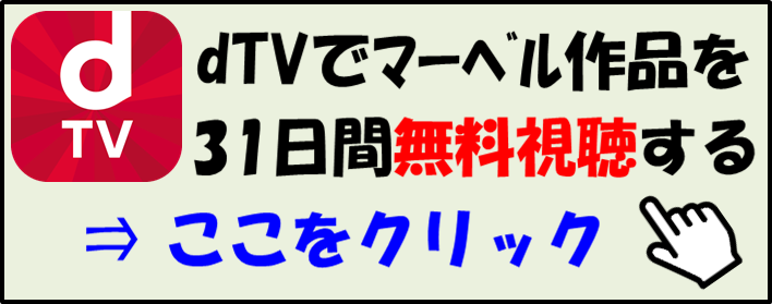 マーベルツムツム dTV lp.png